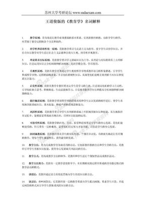王道俊《教育学》名词解释.doc