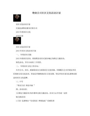 物业公司社区文化活动计划.doc