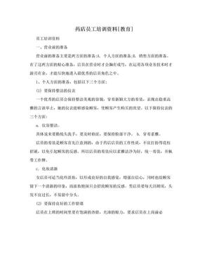 药店员工培训资料[教育].doc