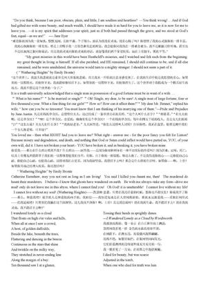 英美文学欣赏作品赏析及问答.doc