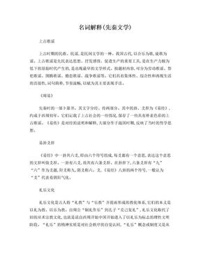 名词解释(先秦文学).doc