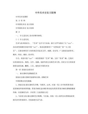 中外美术史复习提纲.doc
