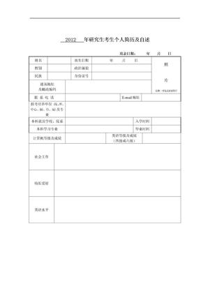 研究生考生个人简历及自述.doc