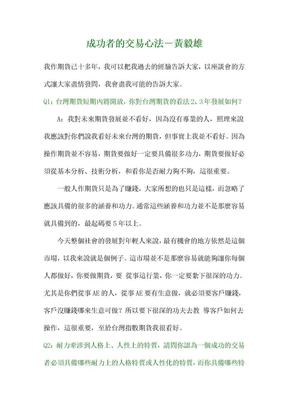 成功者的交易心法-黄毅雄.doc
