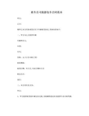 租车公司旅游包车合同(范本).doc