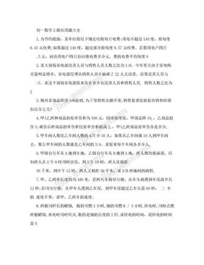 初一数学上册应用题大全_0.doc
