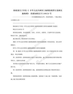 财政部关于印发《 中华人民共和国土地增值税暂行条例实施细则》 的通知财法字[1995]6号.doc