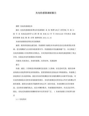 光电传感器调研报告.doc