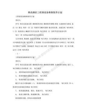 修改酒店工程部设备维修保养计划.doc