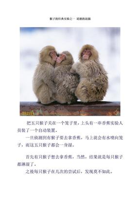 猴子的经典实验之一 道德的起源.doc