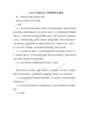 sl645水利水电工程围堰设计规范.doc