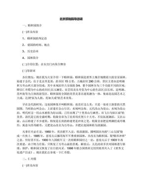 北京颐和园导游词.docx
