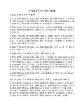 高中议论文900字不畏浮云遮望眼.docx