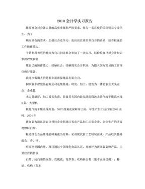 2010会计学实习报告.doc