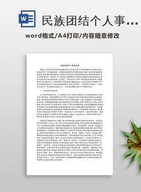 民族团结个人事迹材料.docx