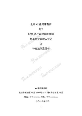 私募基金产品合规法律意见书.docx