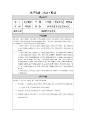 教学设计(教案)模板.doc