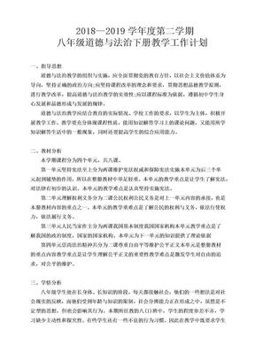 最新部编版八年级道德与法治下册教案(精心编排).docx