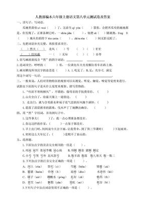 六年级上册语文试题-第八单元测试卷 人教部编版(含答案).doc