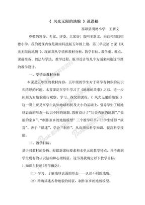 2018秋湘教版科学五上3.2《风光无限的地貌》WORD说课稿.doc