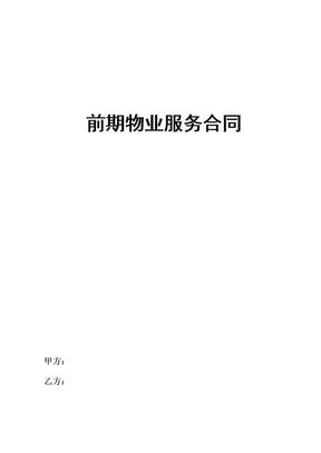 前期物业管理服务合同新.doc