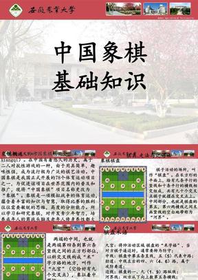 中国象棋基础知识..ppt