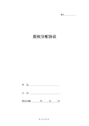股权分配合同协议范本模板  标准-在行文库.doc