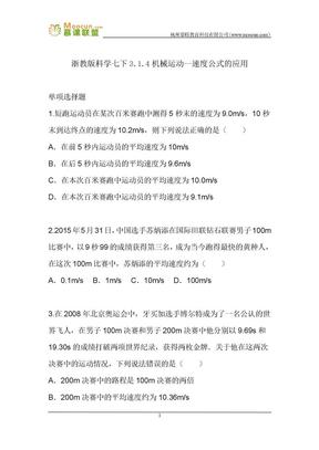 浙教版科学七年级下第三章习题46 3.1.4机械运动-速度公式的应用.docx