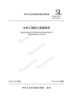 SL 288-2014  水利工程施工监理规范.doc