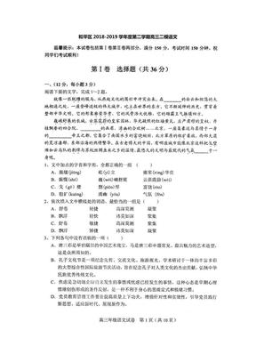 和平区2019届高三二模语文试题及答案.pdf