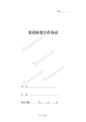2019年渠道框架合作合同协议书范本.docx