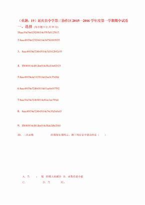2015-2016学年北京市延庆县第三协作区2016届九年级上学期期中检测数学试题(含答案).doc