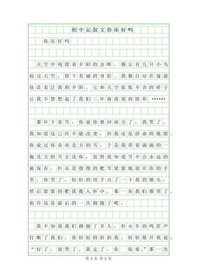 2019年初中记叙文-你还好吗.docx