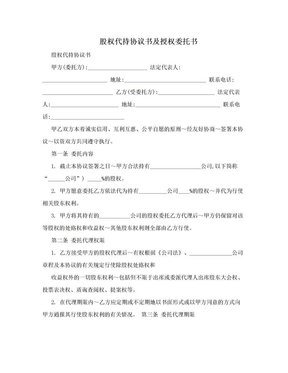 股权代持协议书及授权委托书.doc