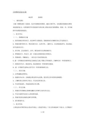 苏教版六年级下册语文毕业复习及计划.doc.doc