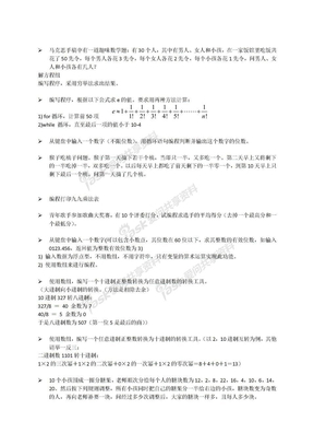 C语言编程练习题绝对经典!.doc
