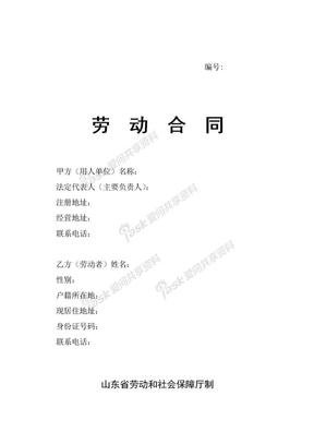 劳动合同-山东省劳动和社会保障厅制-含附表.doc