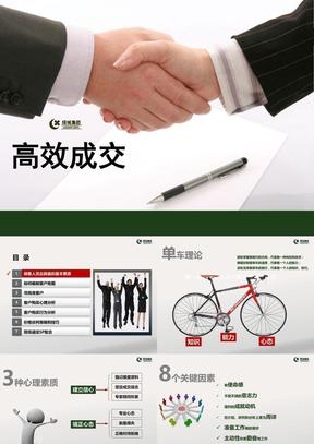 高效成交——绿城内部培训资料83p.ppt