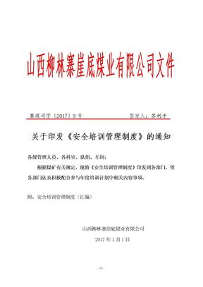 安全培訓管理制度文件(匯編).doc