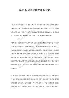 2018优秀共青团员申报材料.docx