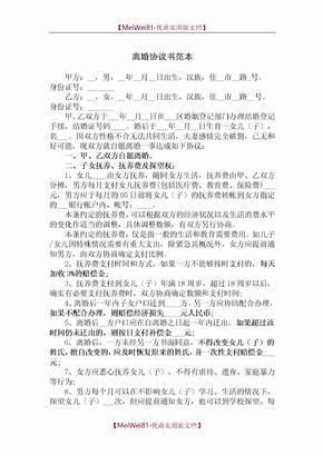 2018离婚协议书范本.doc