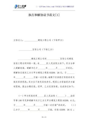执行和解协议书范文[1].docx
