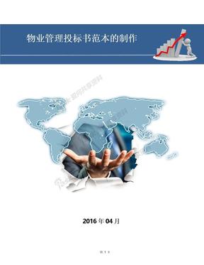 物业管理投标书范本的制作-物业管理实务管理资料.doc
