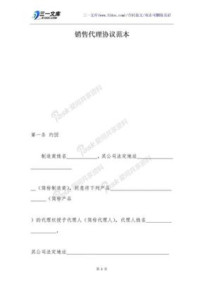 销售代理协议范本.docx