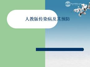 人教版传染病及其预防.ppt.ppt