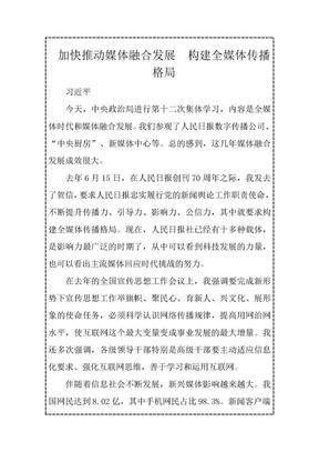 20190318-习近平总书记在中央政治局第十二次集体学习时的讲话.doc