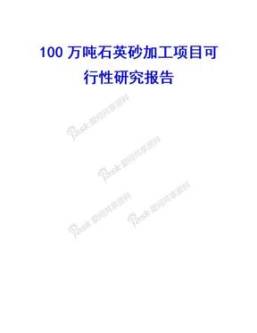 100万吨石英砂加工项目可行性研究报告.docx