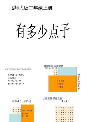 最新北师大版数学二年级上册《有多少点子》ppt精品课件.ppt