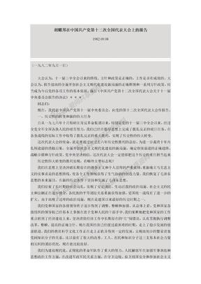 十二大报告.docx