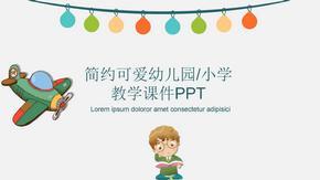 简约可爱幼儿教学PPT模板.pptx